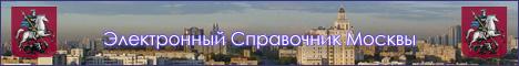 справочник Москвы